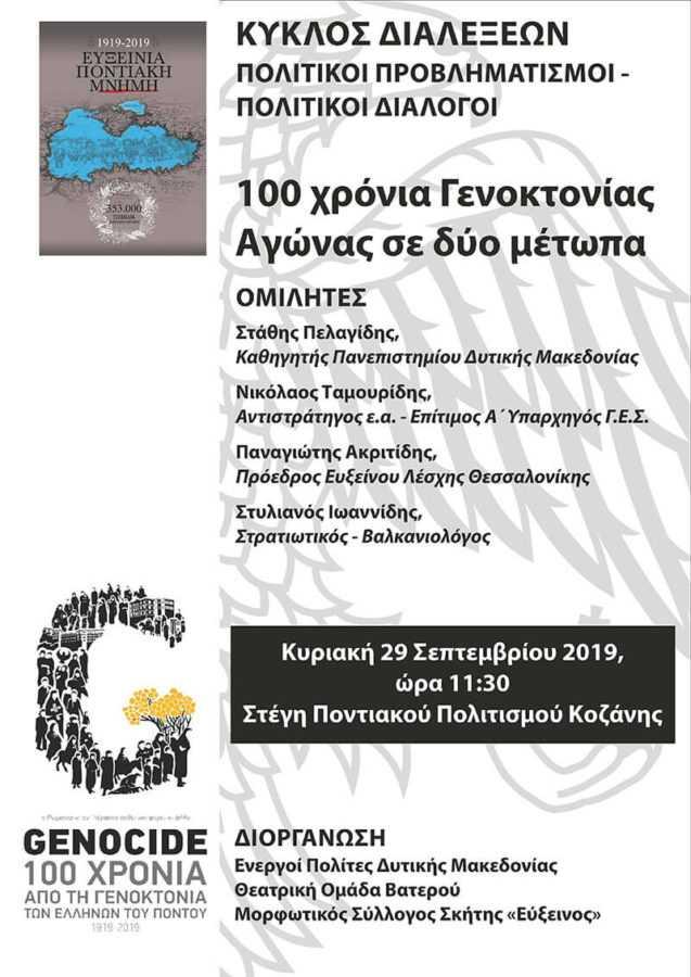 Κοζάνη: 100 χρόνια Γενοκτονίας - Αγώνας σε δύο μέτωπα 10