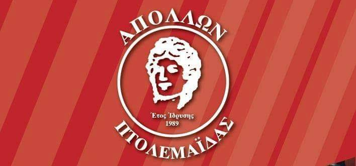 Προπονητική ομάδα του Απόλλωνα Πτολεμαΐδας - Λειτουργία τμημάτων υποδομής 1
