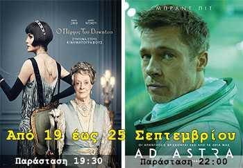 eordaialive.com | κερδίστε εισιτήρια για τον κινηματογράφο «αχίλλειον» στην πτολεμαΐδα 3
