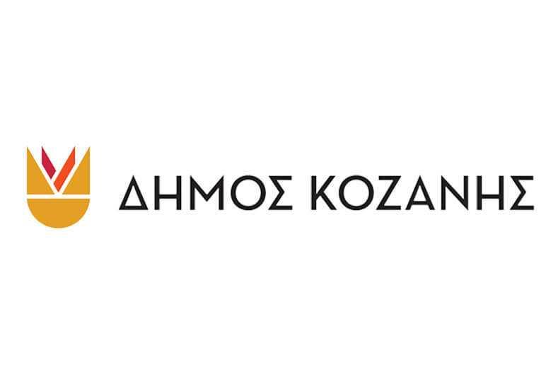 Δήμος Κοζάνης: Πρόσκληση ενδιαφέροντος για δραστηριοποίηση παραγωγών σε θέσεις στάσιμου εμπορίου