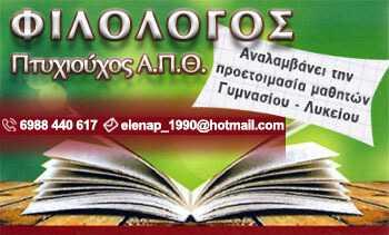 Πτολεμαΐδα: ΦΙΛΟΛΟΓΟΣ, πτυχιούχος Α.Π.Θ., αναλαμβάνει την προετοιμασία μαθητών Γυμνασίου και Λυκείου 2