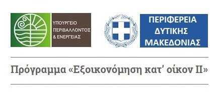 «Εξοικονόμηση κατ' οίκον ΙΙ»: Ανοίγει την Πέμπτη 26 Σεπτεμβρίου η πλατφόρμα για την ηλεκτρονική υποβολή αιτήσεων για τη Δυτική Μακεδονία, με συγχρηματοδότηση από το Επιχειρησιακό Πρόγραμμα Περιφέρειας Δυτικής Μακεδονίας 2014-2020 2