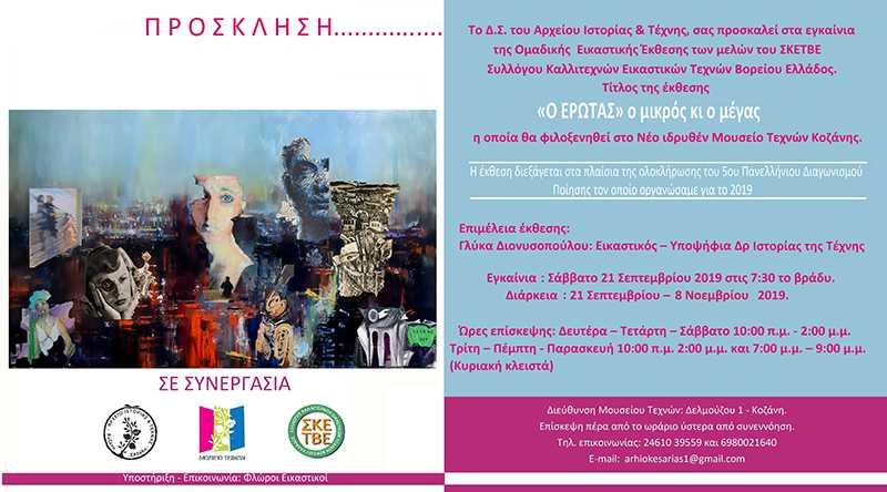 Μουσείο Τεχνών Κοζάνης: Εικαστική Έκθεση Συλλόγου Καλλιτεχνών Εικαστικών Τεχνών Βορείου Ελλάδος 7