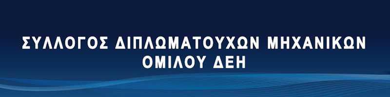 Επιστολή προς τον Πρόεδρο της ΔΕΗ κ. Γ. Στάσση