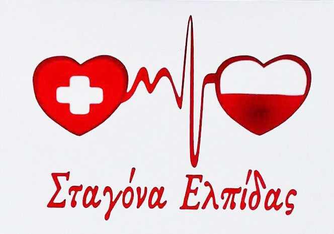 Εβδομάδα Εθελοντικής Αιμοδοσίας, εβδομάδα προσφοράς αίματος για όσους έχουν ανάγκη. Μαζί μπορούμε!!!