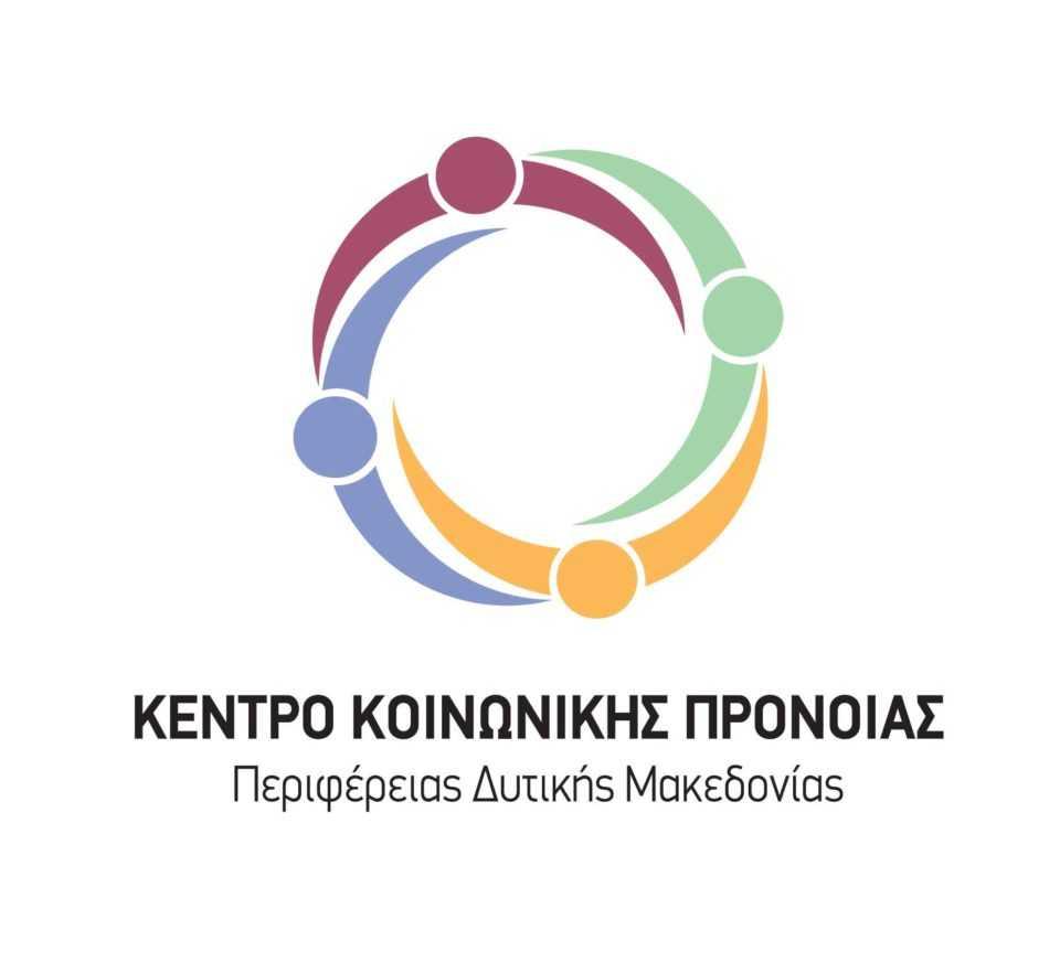 Πρόσκληση εκδήλωσης ενδιαφέροντος για τη προμήθεια ειδών καθαριότητας και ευπρεπισμού του Κέντρου Κοινωνική Πρόνοιας Περιφέρειας Δυτικής Μακεδονίας κατά το έτος 2020 1