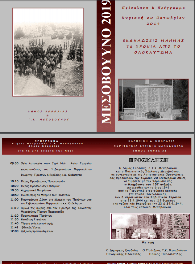 Μεσόβουνο Εορδαίας: Μνημόσυνο των 157 ανδρών εκτελεσθέντων από τα Γερμανικά στρατεύματα 8