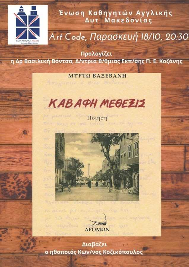 Ένωση Καθηγητών Αγγλικής Δυτικής Μακεδονίας: Παρουσίαση της ποιητικής συλλογής «Καβάφη Μέθεξις» της Μυρτώς Βαξεβάνη 3
