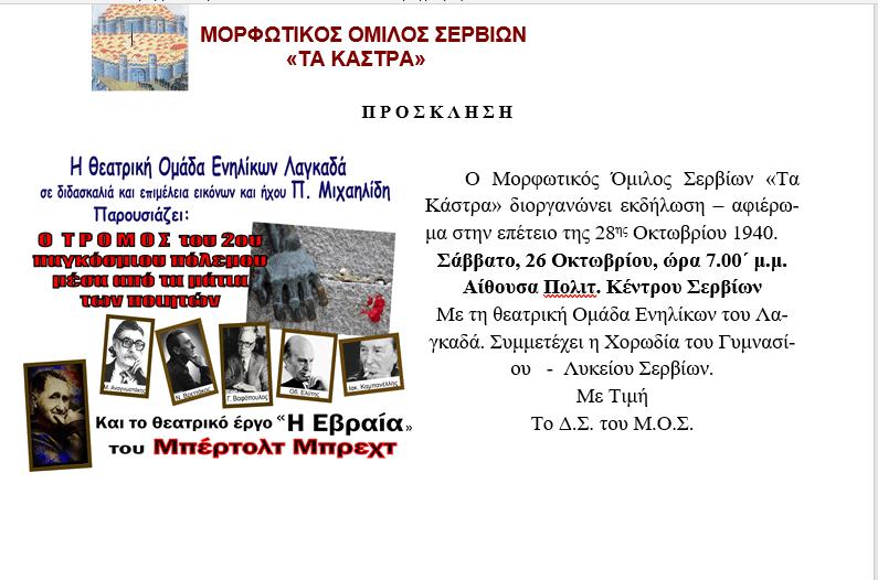Μορφωτικός Όμιλος Σερβίων «Τα Κάστρα»- Εκδήλωση – αφιέρωμα στην επέτειο της 28ης Οκτωβρίου 1