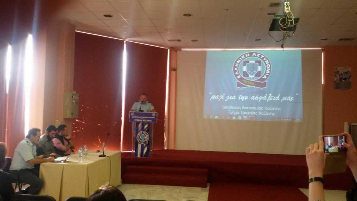Ολοκληρώθηκε με επιτυχία η τετραήμερη εκστρατεία ενημέρωσης παιδιών και ενηλίκων, με θέμα «Μαζί για την Ασφάλειά μας», που πραγματοποιήθηκε με πρωτοβουλία της Διεύθυνσης Αστυνομίας Κοζάνης 17
