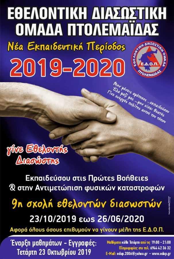 Πτολεμαΐδα: 9η Σχολή Νέων Εθελοντών Διασωστών 2
