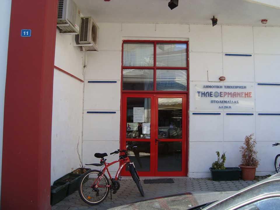Πτολεμαΐδα: 14 Προσλήψεις Τακτικού Προσωπικού σε ΔΕΤΗΠ και ΔΕΥΑΕ 10