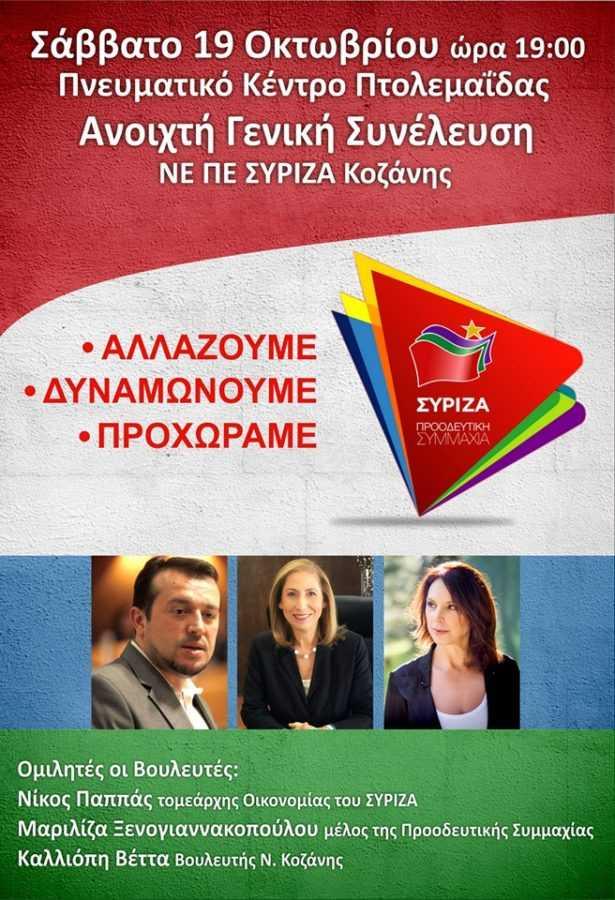 Πτολεμαΐδα: Ανοιχτή Γενική Συνέλευση ΣΥΡΙΖΑ Π Ε Κοζάνης 1