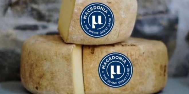 """Makedonia -The Great Greek Land"": ""Έρχεται σε λίγες μέρες το σήμα για τα Μακεδονικά προϊόντα 1"