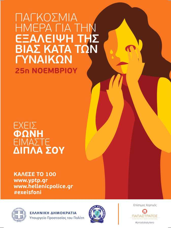 Δράση για την ενημέρωση των πολιτών με αφορμή την Παγκόσμια Ημέρα Εξάλειψης της Βίας κατά των Γυναικών 3