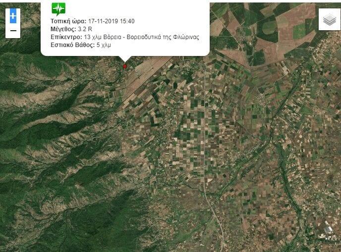 Σεισμός στη Φλώρινα 2