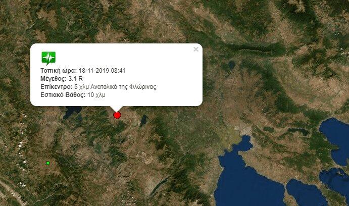 νέος σεισμός στη φλώρινα 2
