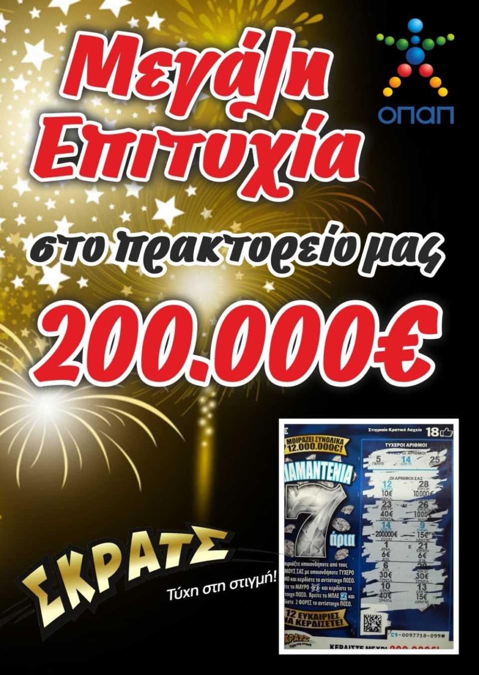 Εορδαία: Το ΣΚΡΑΤΣ έδωσε 200.000 Ευρώ!! (ΦΩΤΟ) 2
