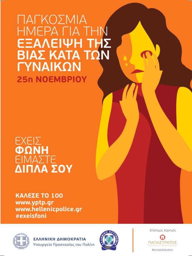 Δράση για την ενημέρωση των πολιτών με αφορμή την Παγκόσμια Ημέρα Εξάλειψης της Βίας κατά των Γυναικών 10