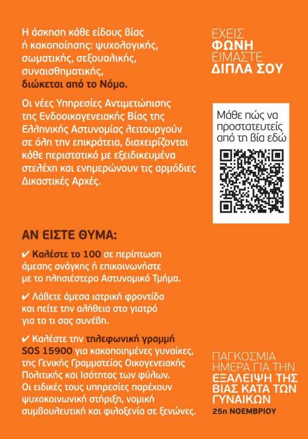 Δράση για την ενημέρωση των πολιτών με αφορμή την Παγκόσμια Ημέρα Εξάλειψης της Βίας κατά των Γυναικών 9