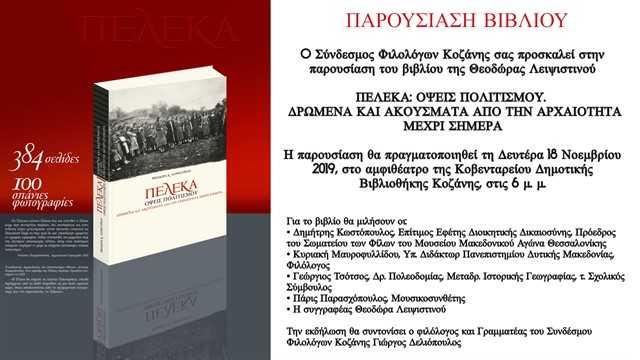 Παρουσίαση  βιβλίου της Θεοδώρας Λειψιστινού -ΠΕΛΕΚΑ: ΟΨΕΙΣ ΠΟΛΙΤΙΣΜΟΥ -ΔΡΩΜΕΝΑ ΚΑΙ ΑΚΟΥΣΜΑΤΑ ΑΠΟ ΤΗΝ ΑΡΧΑΙΟΤΗΤΑ ΜΕΧΡΙ ΣΗΜΕΡΑ 8