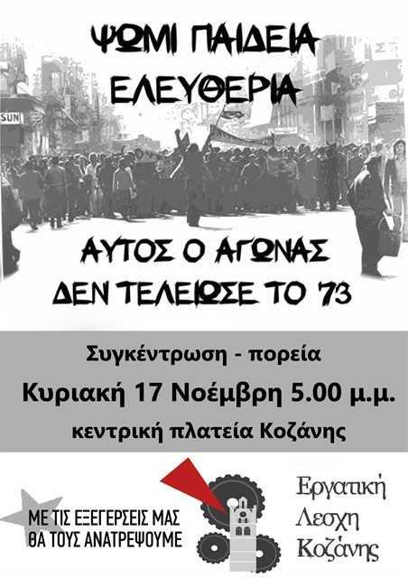 Συγκέντρωση - πορεία για την επέτειο του Πολυτεχνείου  Κυριακή 17 Νοέμβρη στις 5.00 μ.μ. στην κεντρική πλατεία Κοζάνης 1