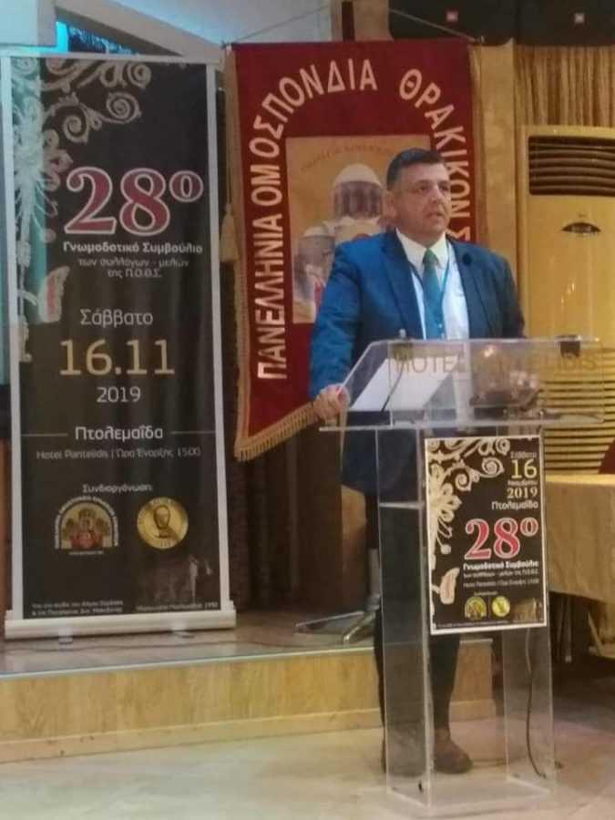 28°Γνωμοδοτικό Συμβούλιο της Πανελλήνιας Ομοσπονδίας Θρακικών Σωματείων στην Πτολεμαΐδα.(φωτογραφίες) 18
