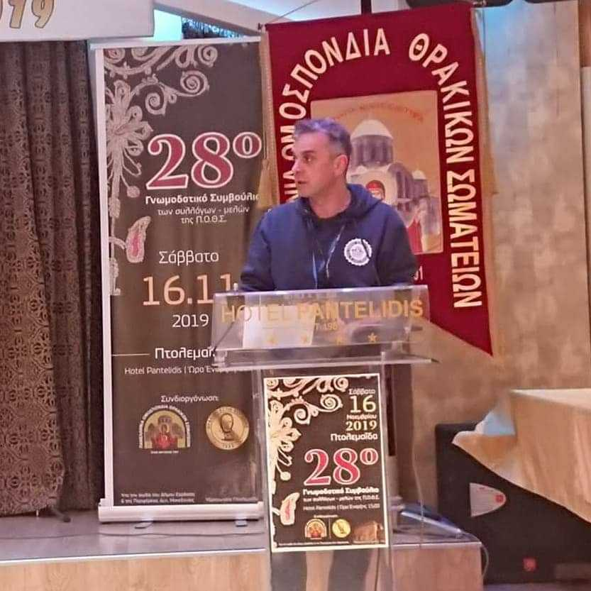 28°Γνωμοδοτικό Συμβούλιο της Πανελλήνιας Ομοσπονδίας Θρακικών Σωματείων στην Πτολεμαΐδα.(φωτογραφίες) 20