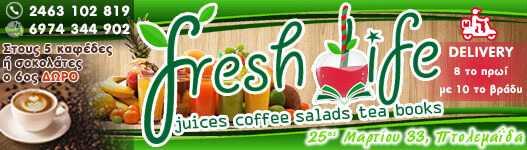 Πτολεμαΐδα: Το FRESH LIFE έχει προτάσεις για όσους νηστεύουν ή είναι vegetarian!! 26