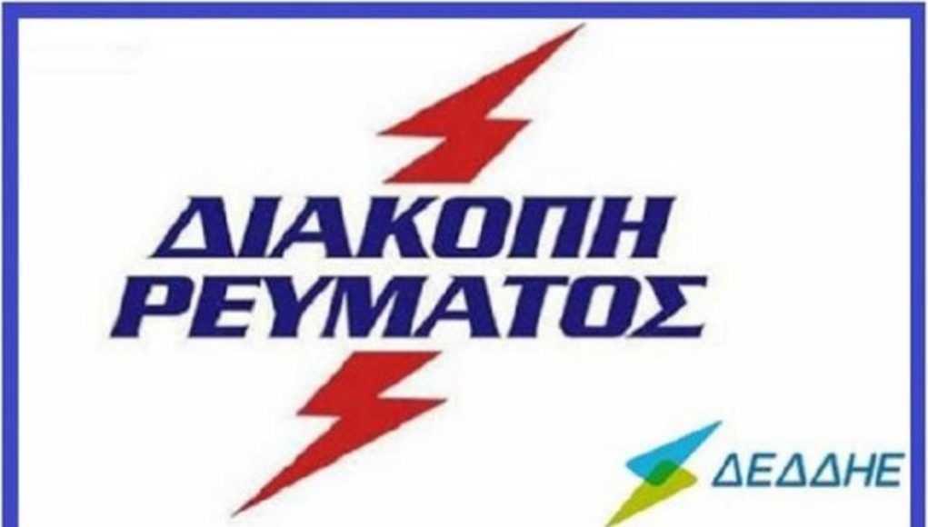 Κοζάνη:Διακοπή ηλεκτρικού ρεύματος