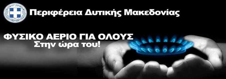 ΔΕΣΦΑ: Δεν υπάρχει αναμονή στον Περδίκκα- Ενέργειες για να διασφαλιστεί η σύνδεση με το φυσικό αέριο σε Κοζάνη, Εορδαία, Αμύνταιο και Φλώρινα 1