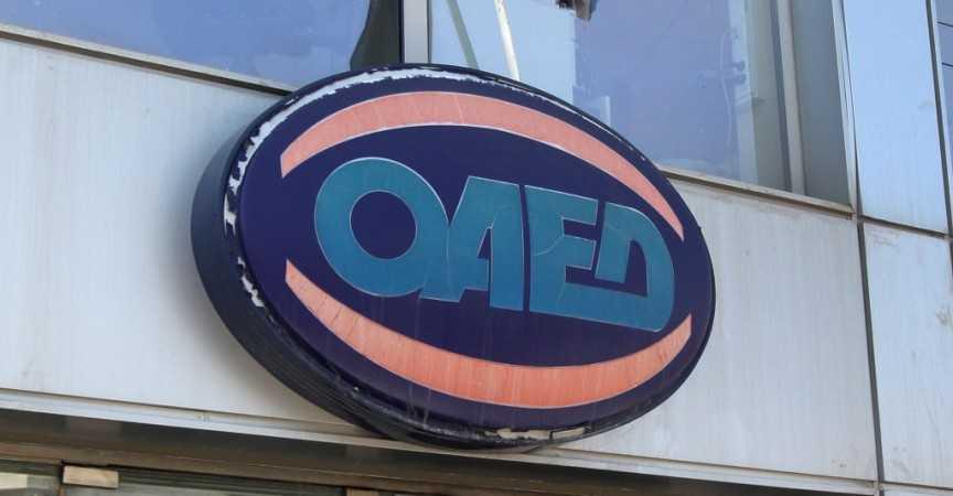 ΟΑΕΔ: Πρόγραμμα απασχόλησης 5.000 ανέργων έως 39 ετών