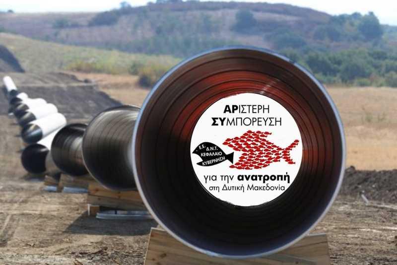 ΑΡΣΥ: Το Φυσικό Αέριο στη Δυτική Μακεδονία 1