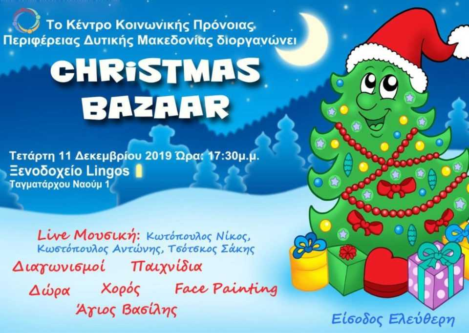 7ο Χριστουγεννιάτικο Bazaar του Κέντρου Κοινωνικής Πρόνοιας Περιφέρειας Δυτικής Μακεδονίας 1