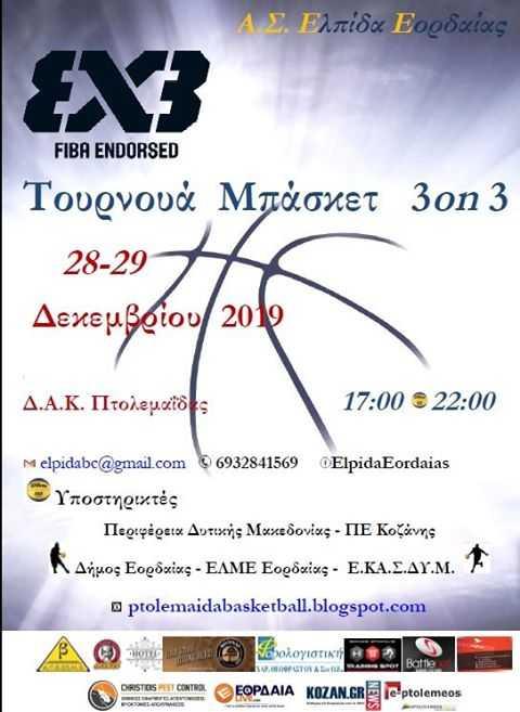 Πτολεμαΐδα: Τουρνουά καλαθοσφαίρισης 3 on 3 2