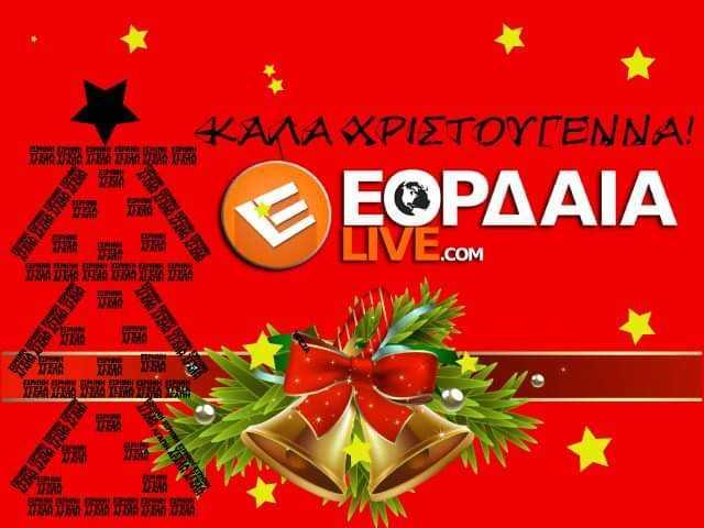 Το eordaialive.com σάς εύχεται Καλά Χριστούγεννα!! 1