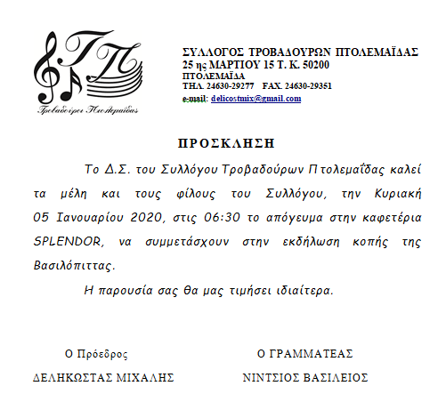 ΚΟΠΗ ΒΑΣΙΛΟΠΙΤΑΣ ΣΥΛΛΟΓΟΥ ΤΡΟΒΑΔΟΥΡΩΝ ΠΤΟΛΕΜΑΪΔΑΣ 8