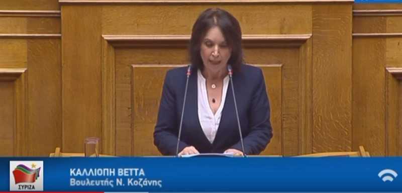 «Καλλιόπη Βέττα: Η ΠΕ Κοζάνης πληρώνει με βαρύ τίμημα την αποτυχία της κυβέρνησης σε όλα τα επίπεδα. Οι αρμόδιοι Υπουργοί οφείλουν να δώσουν άμεσες απαντήσεις»