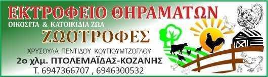 Πτολεμαΐδα: Επιχείρηση Εκτροφείο Θηραμάτων της Χρυσούλας Πεντίδου - Το μοναδικό εκτροφείο στην περιοχή ! (φωτογραφίες) 7