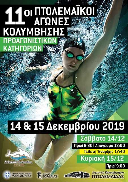 11oι Πτολεμαϊκοί Αγώνες Κολύμβησης 1