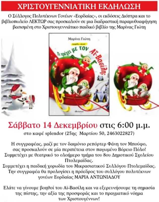 Σύλλογος Πολυτέκνων Εορδαίας : Χριστουγεννιάτικη Εκδήλωση 2
