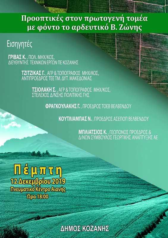 Δήμος Κοζάνης: Ημερίδα με θέμα «Προοπτικές στον πρωτογενή τομέα με φόντο το αρδευτικό Βόρειας Ζώνης» στην Αιανή 1