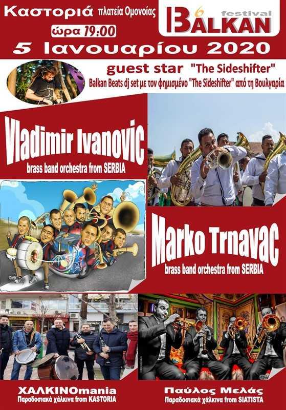 6o Φεστιβάλ Βαλκανικής Μουσικής στην Καστοριά - Νέο ανανεωμένο πρόγραμμα 1