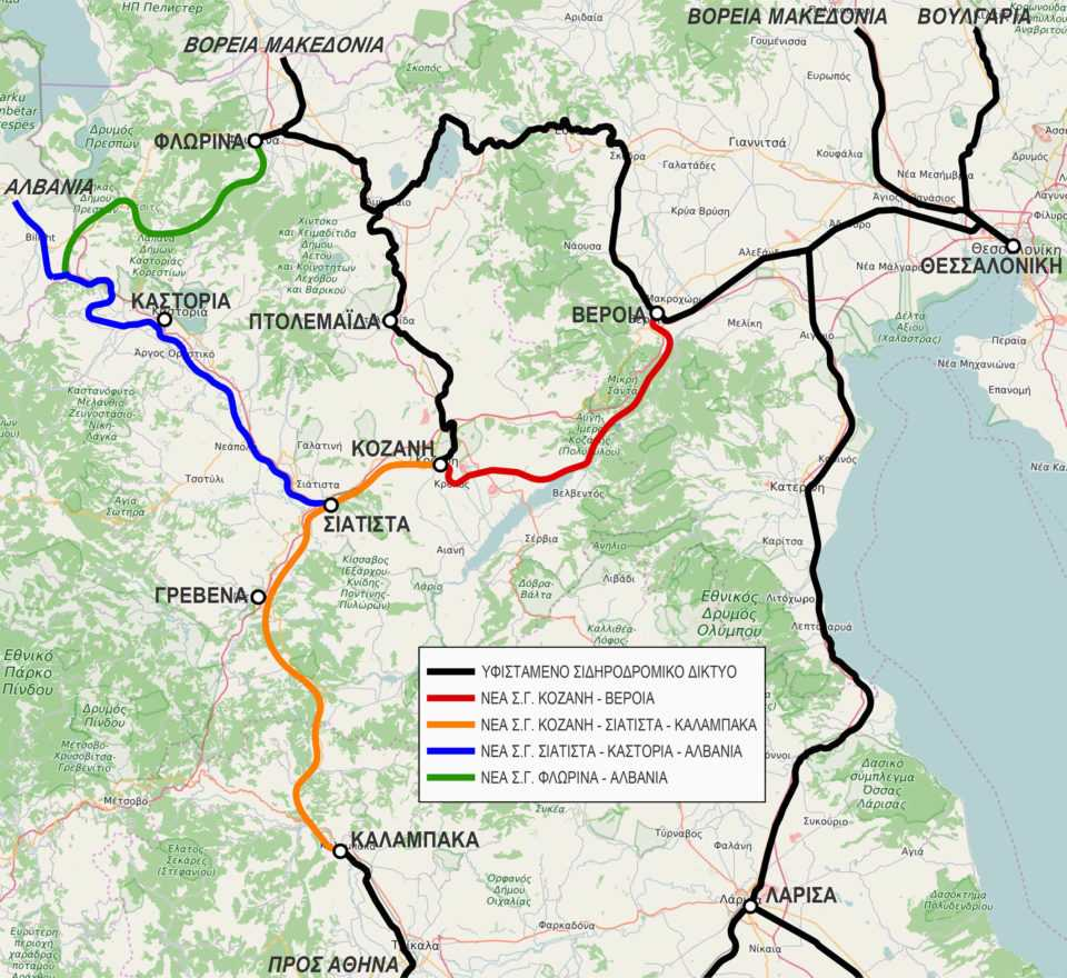 Σιδηρόδρομος στην μεταλιγνιτική Δυτική Μακεδονία: Ανάγκη και ευκαιρία. Προτεραιότητα η σύνδεση Κοζάνης - Βέροιας 1