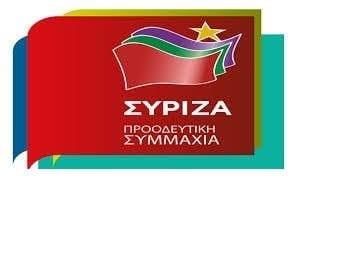 Ν.Ε. ΣΥΡΙΖΑ  Κοζάνης : ''Η ΝΔ  έχει στόχο να αλώσει το δημόσιο και τις εταιρίες του, με πολιτικούς της φίλους, και η ΔΕΗ είναι το επόμενο θύμα'' 1