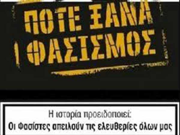 Αντιφασιστική Πρωτοβουλία Πτολεμαΐδας : Πετυχημένη αντιφασιστική παρέμβαση-φιάσκο των Νεοναζί! 2