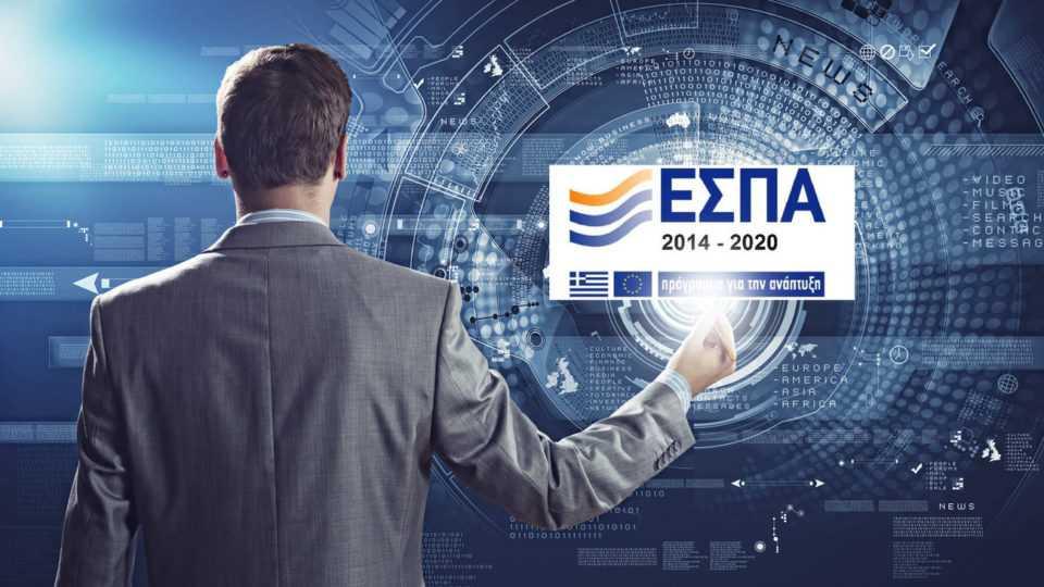 EΣΠΑ: Νέα πρόσκληση δημοσίευσε το υπουργείο Οικονομικών 1