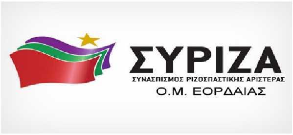 """ΣΥΡΙΖΑ ΕΟΡΔΑΙΑΣ : ''Υποβάθμιση των πτυχίων ΕΠΑ.Σ. του Ο.Α.Ε.Δ. """""""