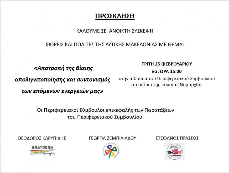 Δυτική Μακεδονία: Aνοικτή σύσκεψη για την αποτροπή της βίαιης απολιγνιτοποίησης 2