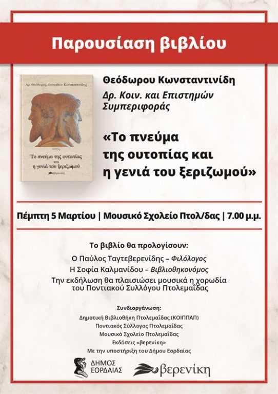 Παρουσίαση του βιβλίου του Δρ. Θεόδωρου Κωνσταντινίδη, «Το πνεύμα της ουτοπίας και η γενιά του ξεριζωμού» με την υποστήριξη του Δήμου Εορδαίας.